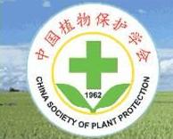中国植物保护学会植物化感作用专业委员会