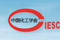 中国化工学会化工新材料委员会