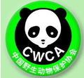 中国野生动物保护协会科技委员会