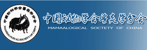 中国动物学会兽类学分会