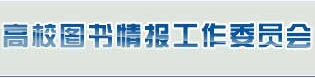 四川省高校图书情报工作委员会