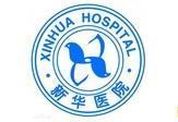 上海交通大学附属新华医院