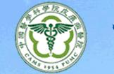 中国医学科学院皮肤病医院(研究所)