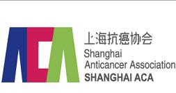 上海市抗癌协会肿瘤呼吸内镜专委会