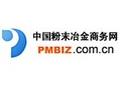 中国粉末冶金商务网