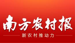 南方报业传媒集团南方农村报