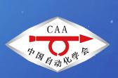 中国自动化大会是由中国自动化学会