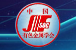中国有色金属学会环境保护学术委员会