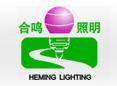 上海合鸣照明电器有限公司