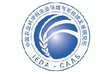 中国农业科学院农业环境与可持续发展研宄所
