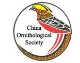 中国动物学会鸟类学分会