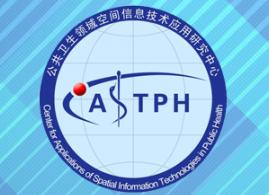 公共卫生领域空间信息技术应用研究中心