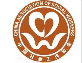 中国社会工作联合会