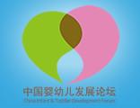 中国婴幼儿发展论坛组织委员会