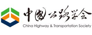 中国公路学会桥梁和结构工程分会