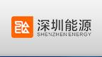深圳能源集团股份有限公司