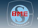 中国生物医学工程学会医学神经工程分会