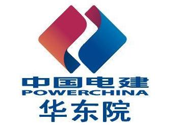 中国电建华东勘测设计研究院有限公司