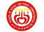 社会与公共管理学院