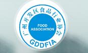 广州开发区食品行业协会