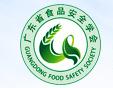 广东省食品学会