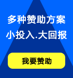大发快3计划_会议赞助