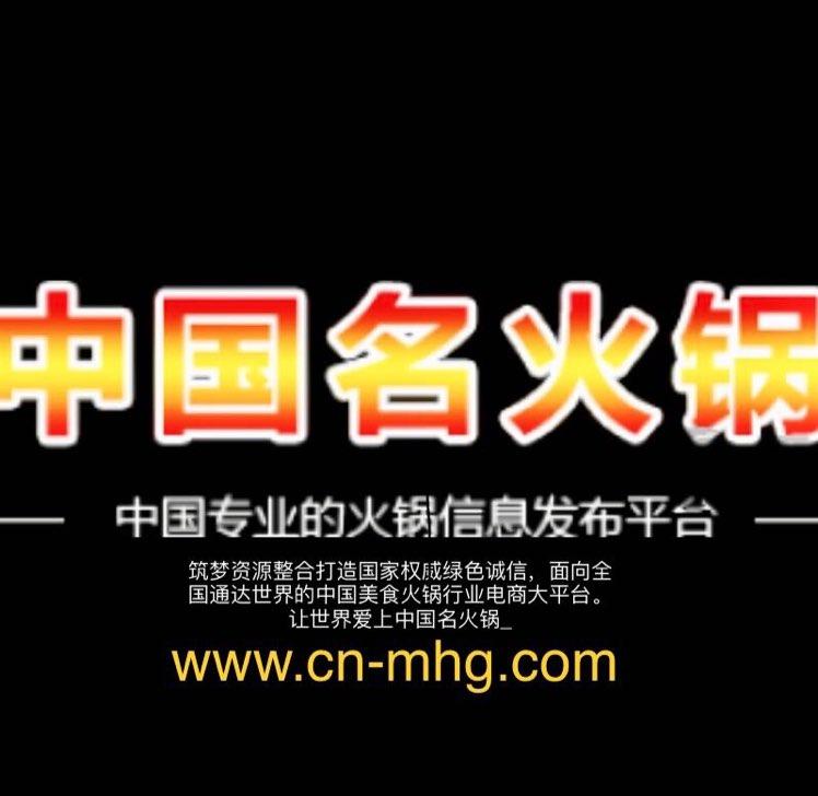 重庆三味一厨餐饮管理有限公司企业法人胡朝建照片