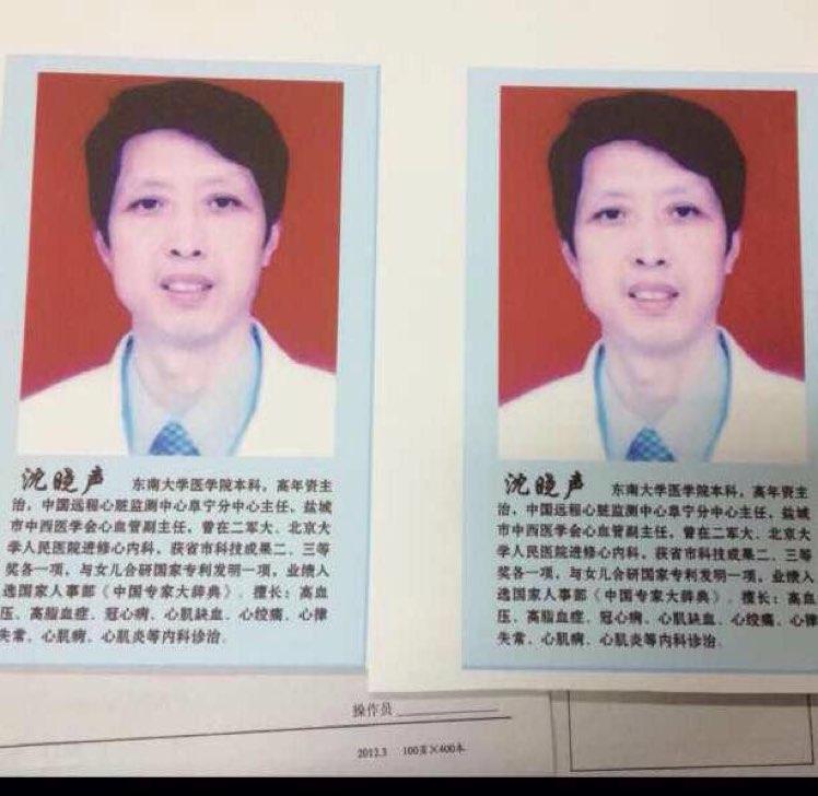 江苏省盐城市滨海新城医院业务院长沈晓声照片