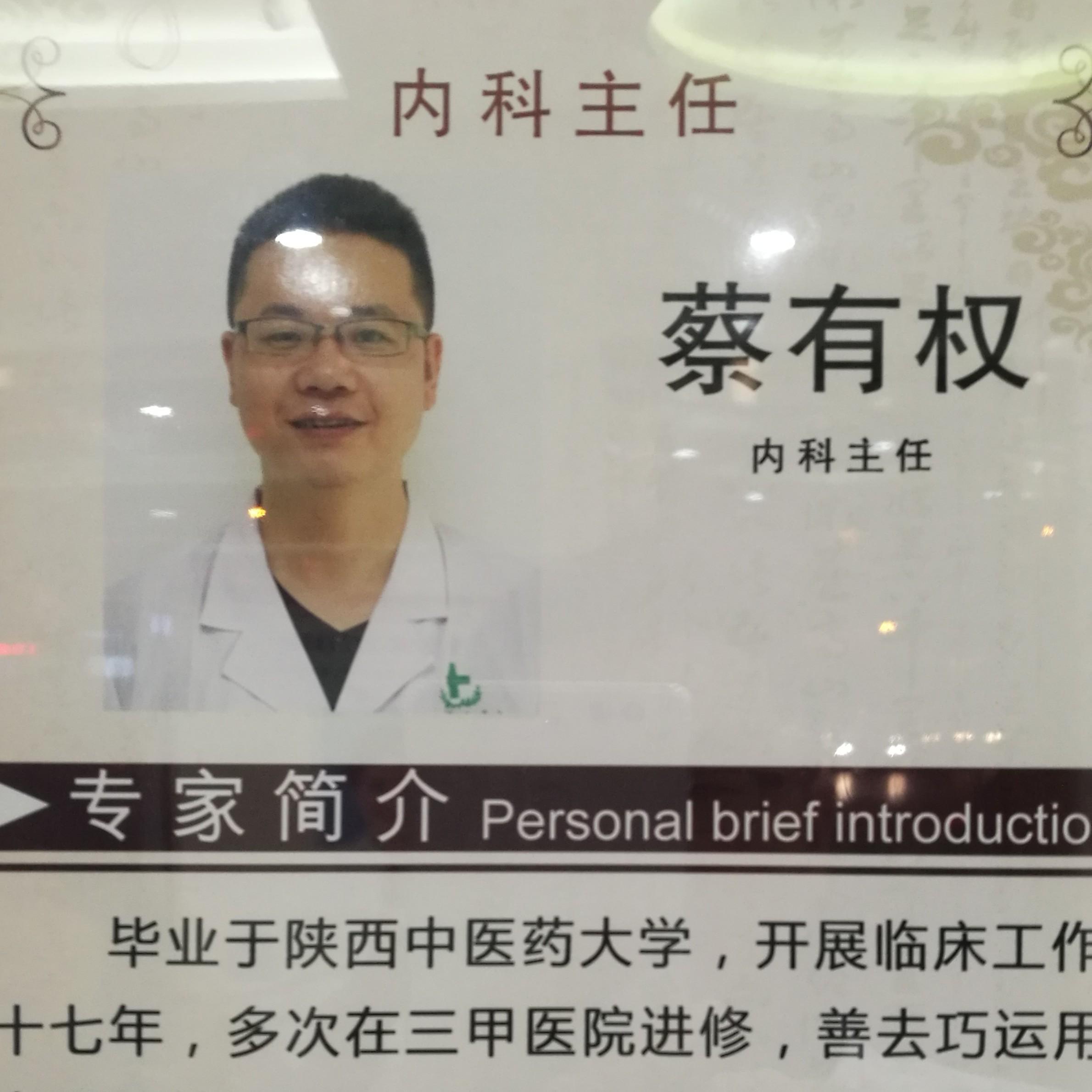 桐庐怡生堂医院内科主任蔡有权照片