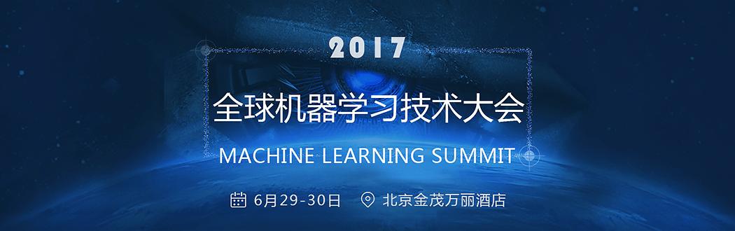 2017全球机器学习技术大会