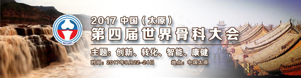 2017第四届世界骨科大会