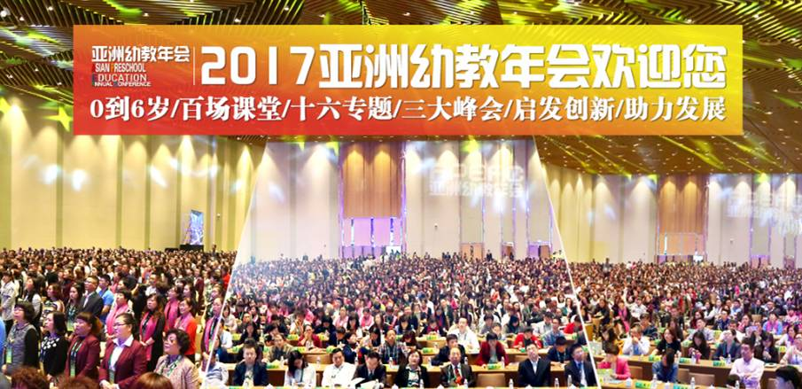 2017亚洲幼教年会(APEAC)