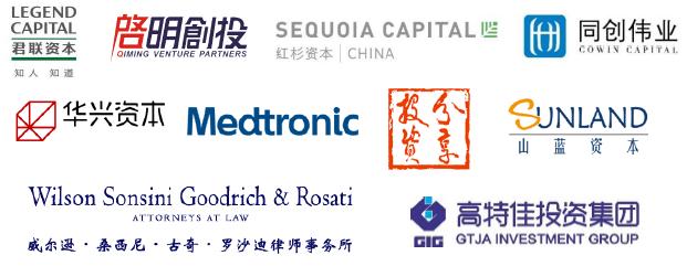 第五届中国国际骨科·智能医疗产业投资峰会