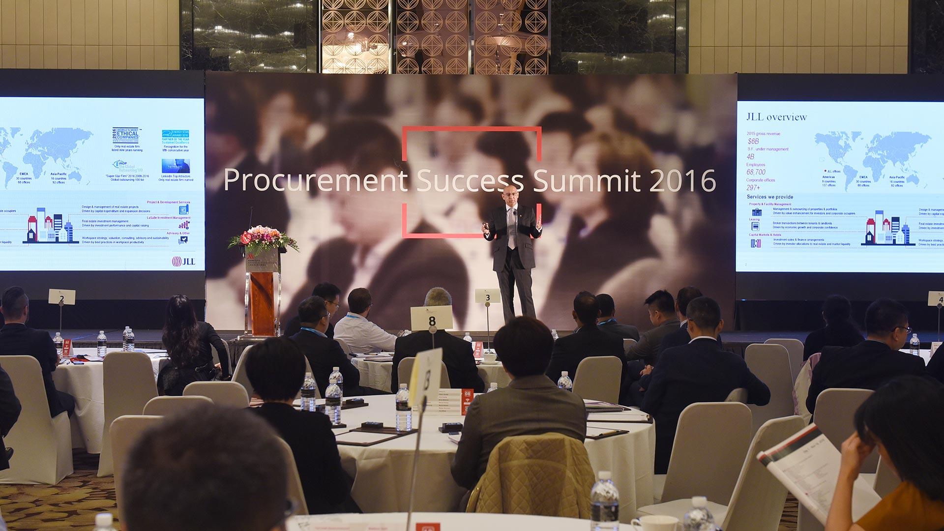 全球采购高层峰会 PROCUREMENT SUCCESS SUMMIT 2017