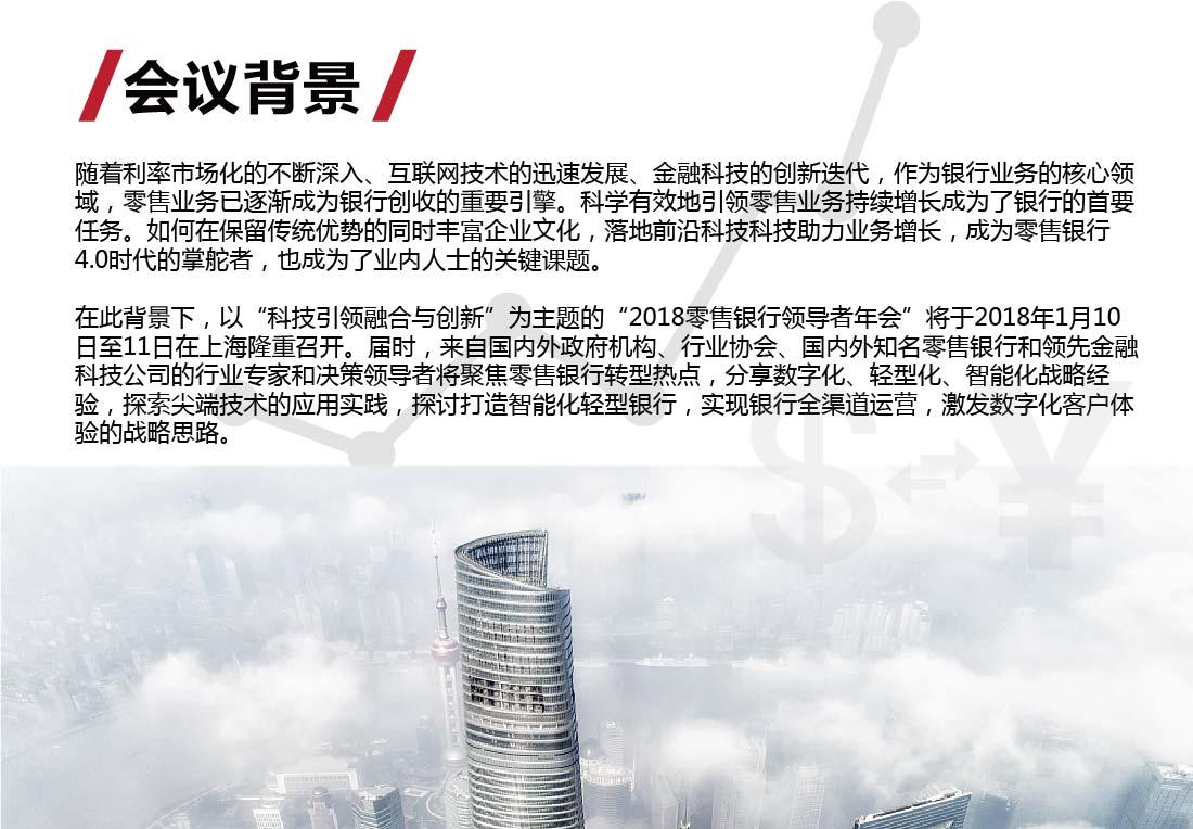2018零售银行领导者年会