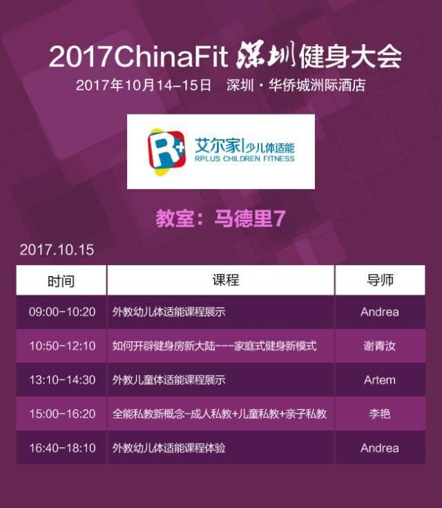 2017ChinaFit深圳健身大会
