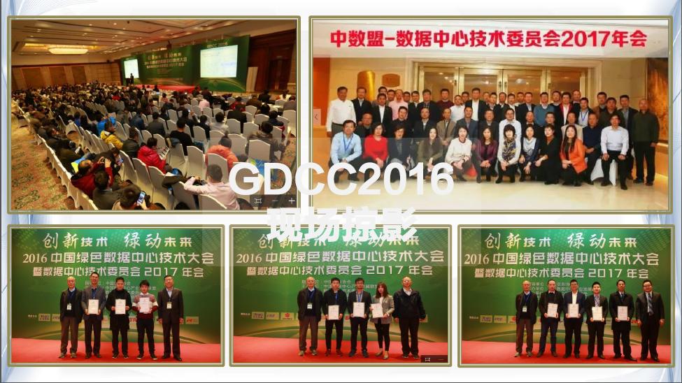 2017第八届中国绿色数据中心技术大会