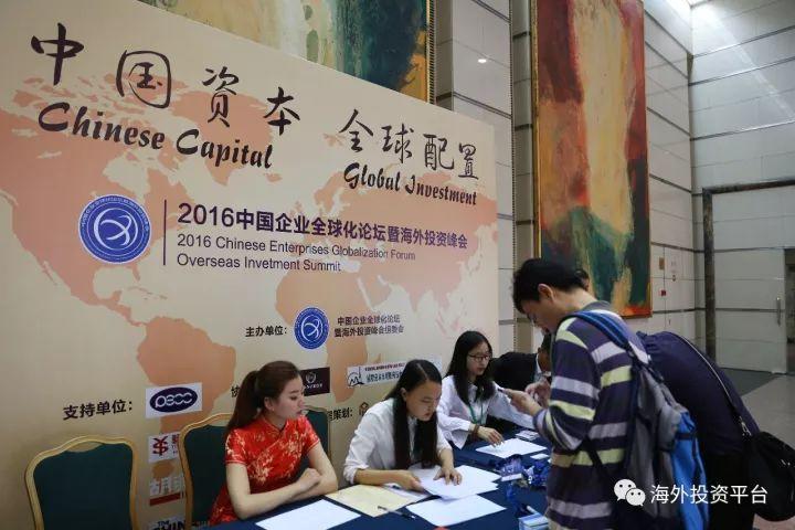 2017中国企业全球化论坛暨海外投资峰会