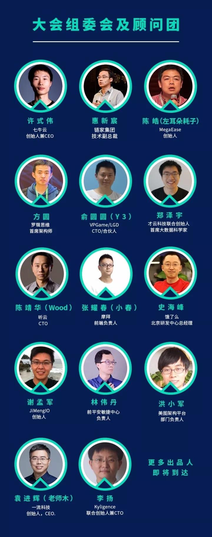 GIAC 2017全球互联网架构大会