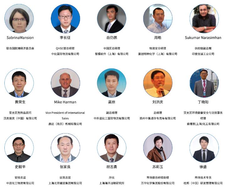 第五届全球危险化学品供应链安全年度峰会