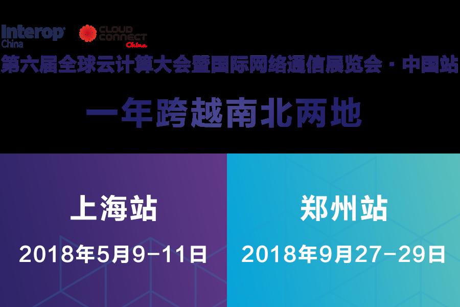 2018第六届全球云计算大会·郑州站 (Cloud Connect China 2018)