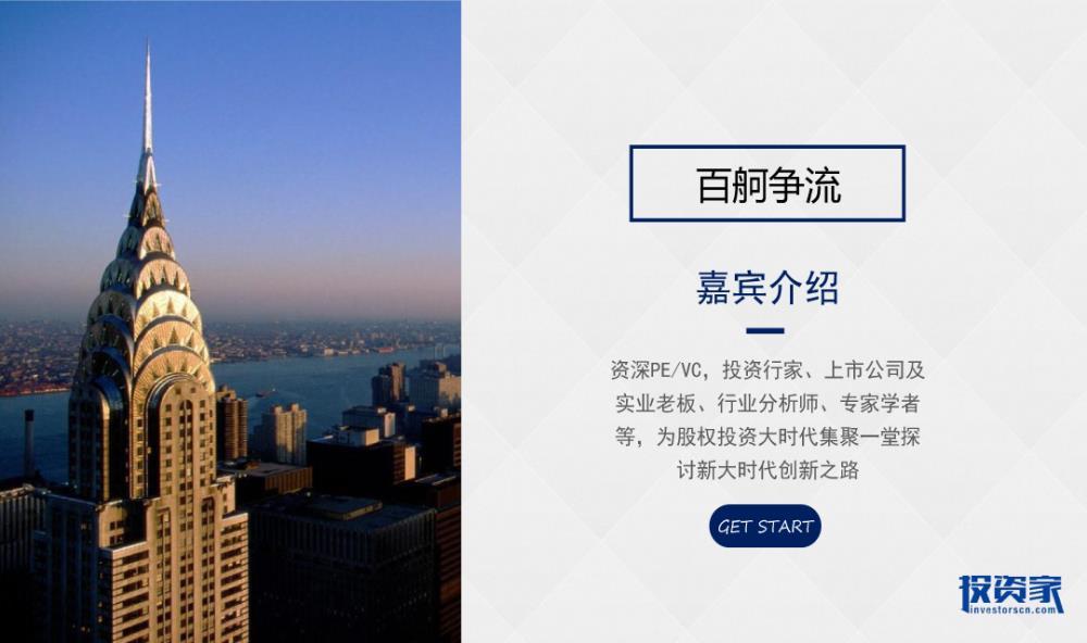 投资家网·2017中国股权投资年度峰会 · 北京