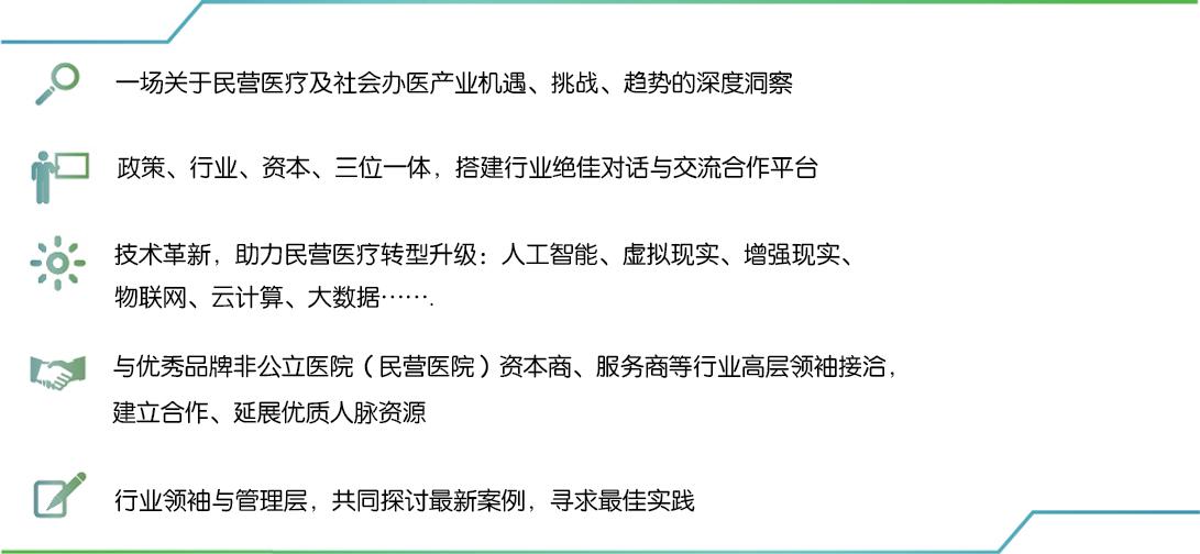 第二届中国民营医疗与社会办医产业创业大会