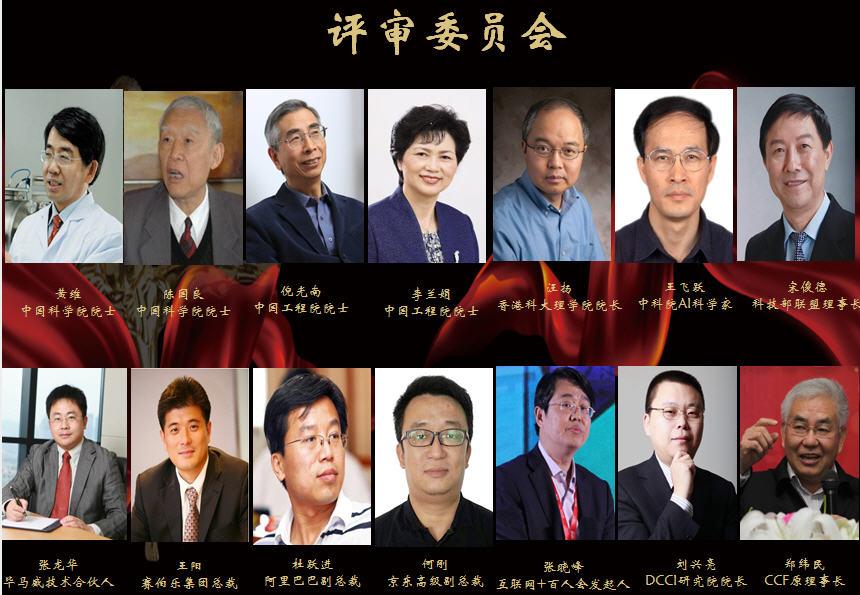 第二届中国IT武林大会暨2017中国IT年度人物颁奖盛典