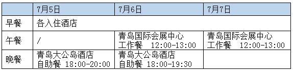 2018青岛康复医学峰会的用餐服务.jpg