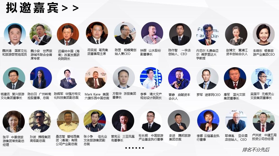 2018第四届中国(海南)文旅资源对接大会