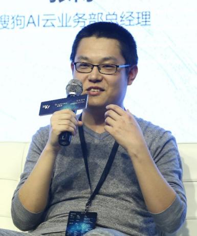 搜狗AI事业部总经理张博照片
