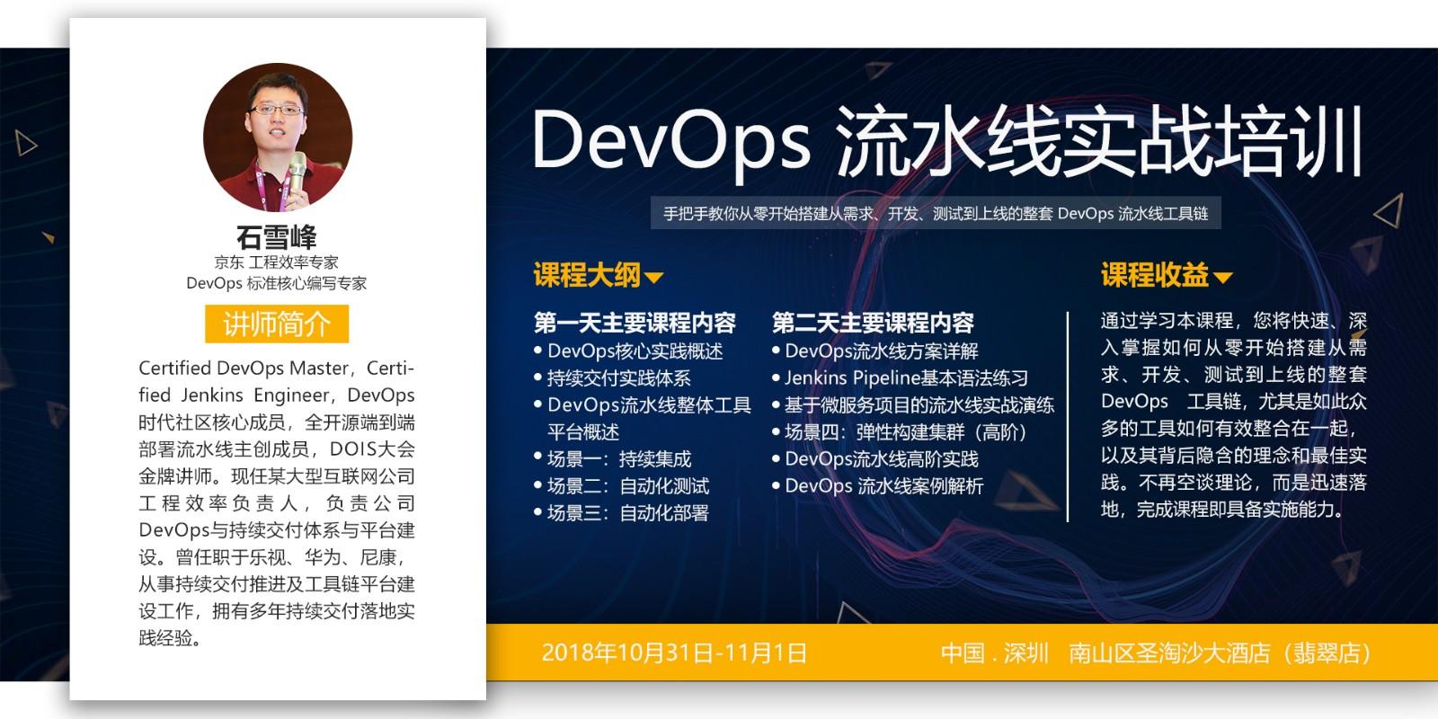 DevOps国际峰会暨DevOps金融峰会2018·深圳(DOIS)