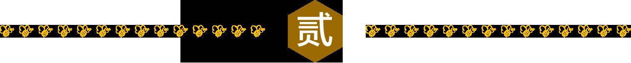 抢占Social C位第七届社交网络营销论坛暨金蜜蜂奖颁奖盛典2018