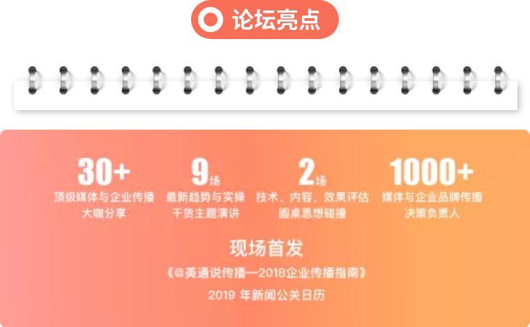 """""""赢媒体,赢响力""""——美通社2018新传播年度论坛"""